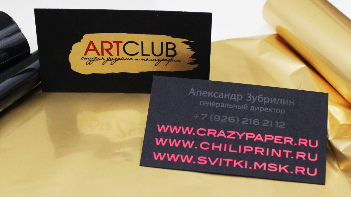 Заказать визитки